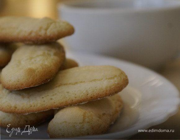 Бисквитное печенье «Савоярди» (Biscuits Savoiardi)