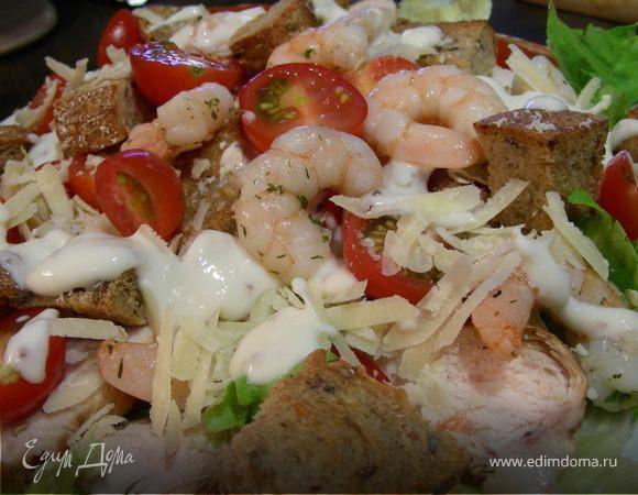 "Салат в стиле ""Цезаря"" с курицей и креветками"