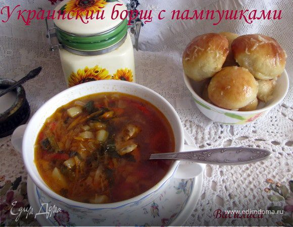 Украинский борщ с фасолью и пампушками