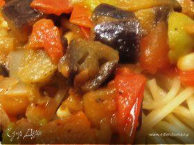 Спагетти с сицилийской капонатой