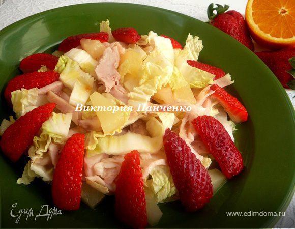 Легкий салат с курицей, ананасом и клубникой