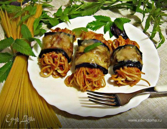 Роллы из баклажанов со спагетти