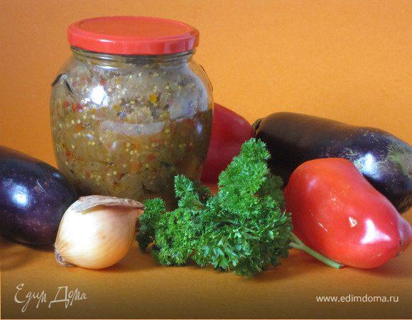 армянске закрутки баклажановая икра рецепт
