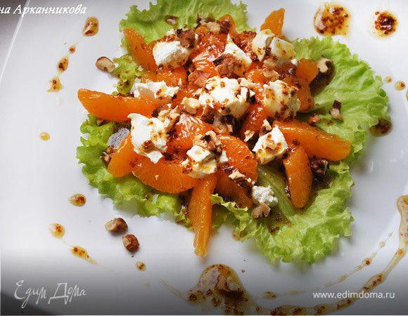 Мандариновый салат с козьим сыром