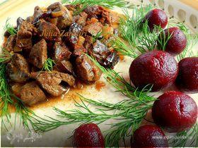 Куриная печень с черносливом и свеклой