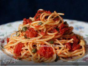 Спагетти с анчоусами и каперсами в томатным соусе