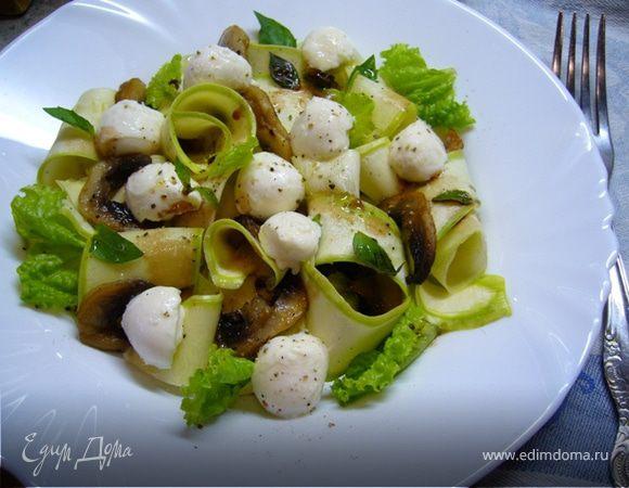 Салат с цукини, шампиньонами и моцареллой
