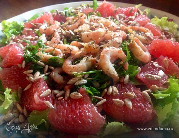 Салат с креветками и грейфрутом