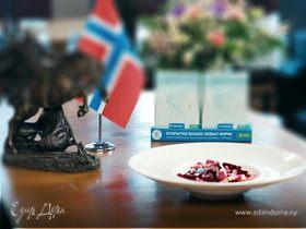 Норвежский салат из скумбрии со свеклой