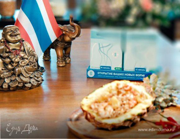 Тайский рис с ананасами и креветками