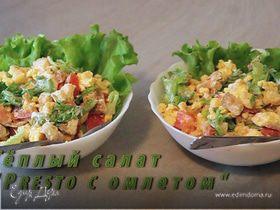 Теплый салат «Presto с омлетом»