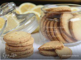 Лимонное печенье с фенхелем
