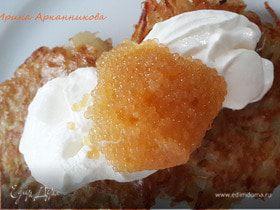 Картофельные оладьи с щучьей икрой и сметанкой