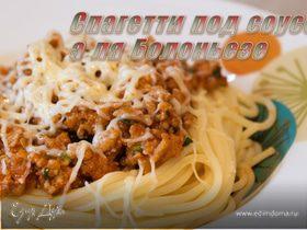 Спагетти под соусом а-ля болоньезе