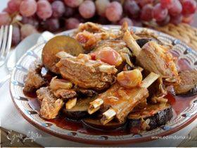 Бараньи ребра с баклажанами и виноградом