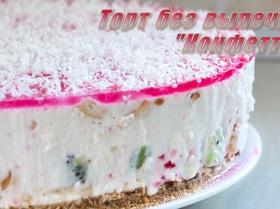 Торт без выпечки «Конфетти»