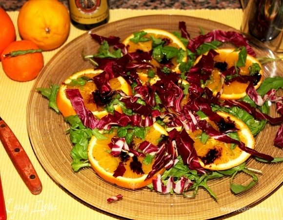 Апельсиновый салат с цикорием и руколой