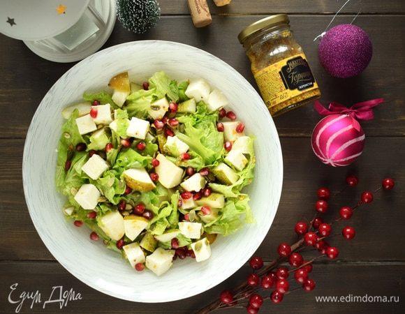 Салат из груши, граната и адыгейского сыра