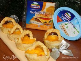 Корзиночки с творожным сыром