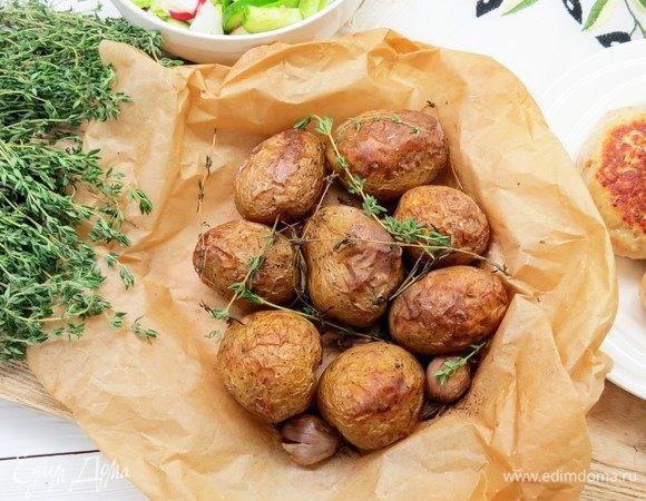 Картофель, запеченный в пергаменте