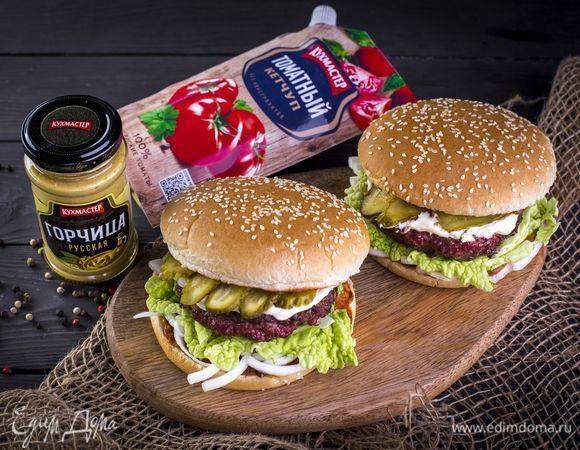 Гамбургер с пикантной заправкой