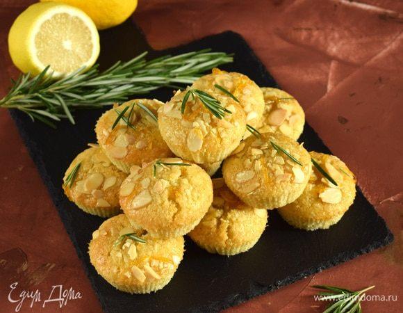 Лимонно-розмариновые кексы