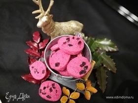 Свекольно-клюквенное печенье
