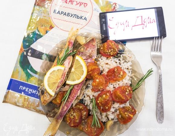 Барабулька «Магуро», запеченная с помидорами, чесноком и розмарином