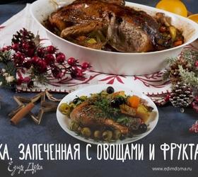 Утка, запеченная с овощами и фруктами