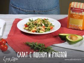 Салат с пшеном и руколой