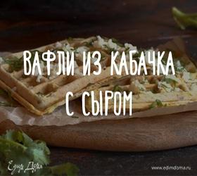 Вафли из кабачка с сыром