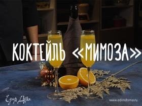 Коктейль «Мимоза»