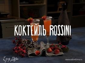 Коктейль Rossini