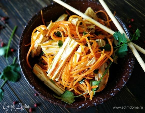 Салат из спаржи (фучжу) с морковью