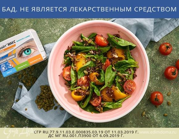 Салат со шпинатом, киноа и помидорами черри