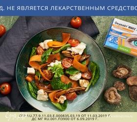 Салат со шпинатом, грибами шиитаке и морковью