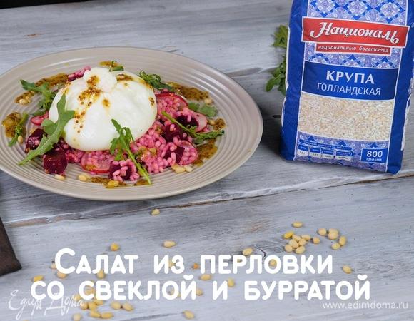 Салат из перловки со свеклой и бурратой