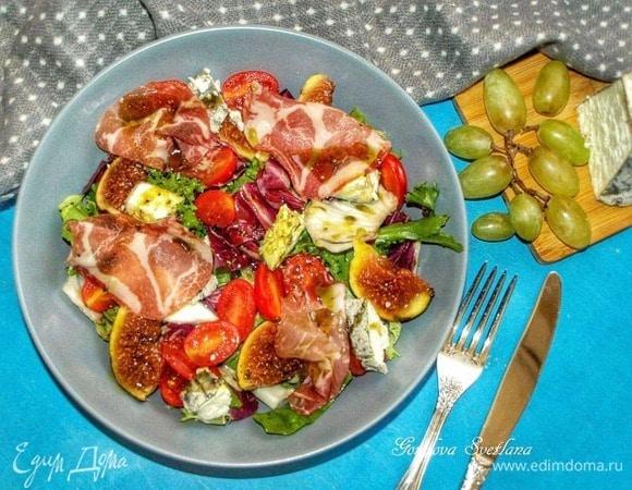 Салат с козьим сыром, инжиром и сыровяленым мясом