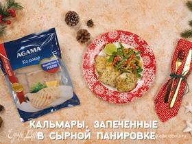 Кальмары, запеченные в сырной панировке