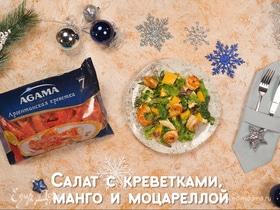 Салат с креветками, манго и моцареллой