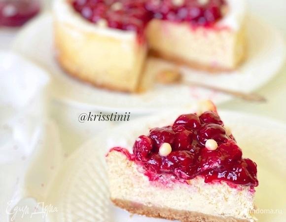 Чизкейк из рикотты с вишневым соусом