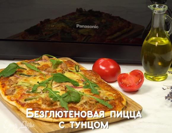 Безглютеновая пицца с тунцом