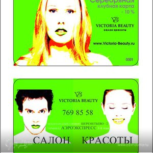Виктория Бьюти