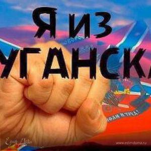 Наташа Патриотка ЛНР